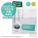日本代購 日本製 新款 COGIT BIO 冷氣 空調 防霉盒 除濕盒 防黴 除臭 消臭 防潮 3個月