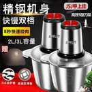 絞肉機家用電動不銹鋼小型絞菜器料理機多功能攪肉絞菜器 【母親節禮物】
