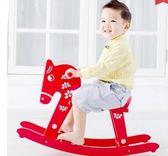 木馬智慧實木木馬兒童搖馬搖椅寶寶嬰兒玩具實木搖搖馬【無敵3C旗艦店】