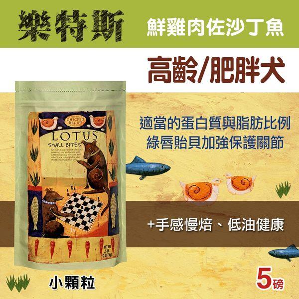 【毛麻吉寵物舖】LOTUS樂特斯  養生鮮雞佐沙丁魚 高齡/肥胖犬-小顆粒(5磅)