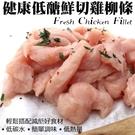 買12送12【海肉管家-全省免運】健康低糖凍切雞柳條共24包(120g±10%/包)