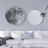 3D立体壁? 星川圓形裝飾畫現代簡約實木北歐ins客廳玄關沙發背景墻掛畫月球 LN6538 【極致男人】