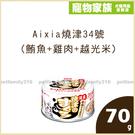 寵物家族-Aixia愛喜雅燒津44號(鮪魚+雞肉+越光米)70g