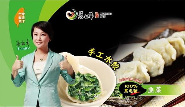 慕鈺華-蘭陽農夫水餃 高麗菜.韭菜.芹菜.香菜.香菇素五種口味 6包分享組(25g*20入/包)