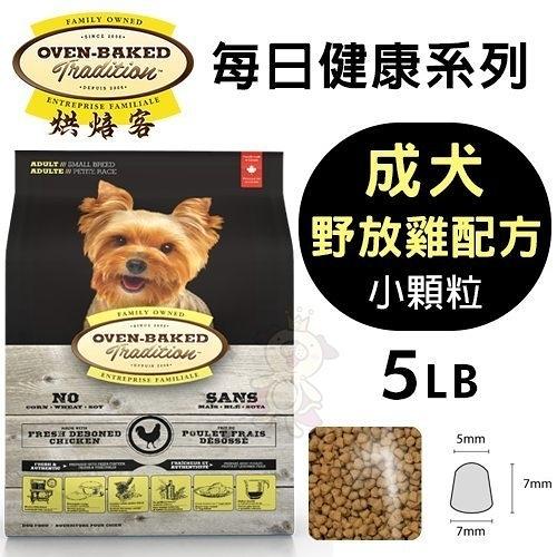 【免運+送涼墊】烘焙客(非吃不可)Oven-Baked《成犬-牧野雞配方(小顆粒)》5磅『寵喵樂旗艦店』