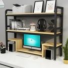 雙層桌上書架置物架小型鐵藝可放電腦簡易容量大台面多功能桌面架【快速出貨】