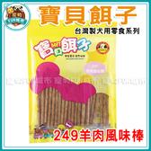 寵物FUN城市│寶貝餌子 狗零食系列 羊肉風味棒140g (249/寵物零食 羊肉棒 條棒)