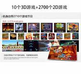 雙人搖桿街機電子格鬥遊戲機【買一送七】月光寶盒9D 懷舊電視家庭娛樂(2710合1/10種3D遊戲)