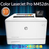 【下殺↓再下殺↓】HP Color LaserJet Pro M452dn (CF389A)彩色雷射網路印表機
