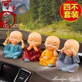 汽車擺件搖頭小和尚彌勒佛公仔可愛車內平安符佛像車載娃娃創意 街頭布衣