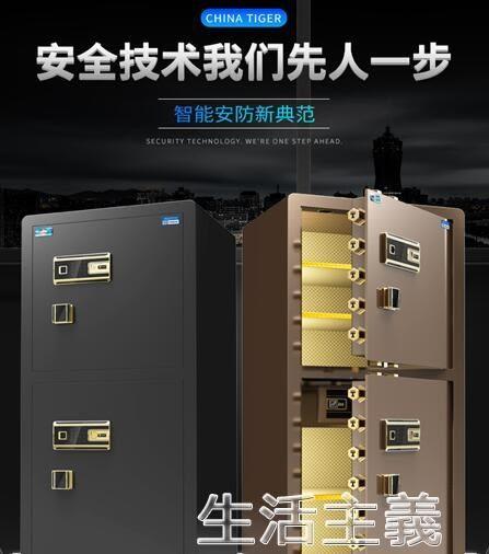 保險櫃 虎牌保險柜雙門1米1.2米1.5米1.8米大型辦公室指紋密碼家用全鋼防盜 mks生活主義