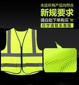 御飛反光背心 施工安全馬甲環衛工人衣服交通美團熒光黃 快速出貨