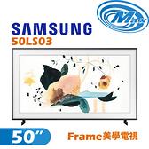 《麥士音響》 SAMSUNG三星 50吋 4K TheFrame美學電視 50LS03