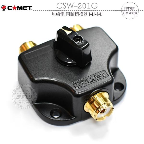 《飛翔無線3C》COMET CSW-201G 無線電 同軸切換器 MJ-MJ│公司貨│一對二切 低損失