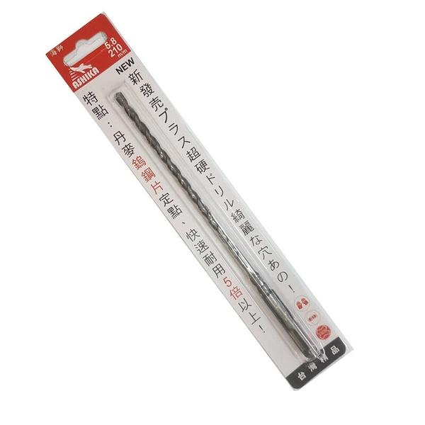 海獅 ASHIKA 加長型水泥鑽頭 5.8×210mm 水泥鑽尾 鑽頭 SAC58-210-1 鎢鋼片定點