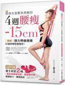 (二手書)4週腰瘦15cm:塑身女皇鄭多燕獨創彈力帶瘦身操,打造終極完美身材!