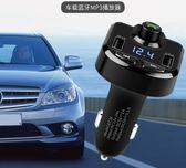 車載MP3播放器多功能藍牙接收無損音樂usb盤汽車點煙器車載充電器HD