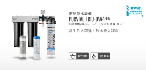 愛惠浦EVERPURE 索拉利亞瞬熱雙溫加熱器SOLARIA II + PurVive-Trio OW4 plus ~ 含標準安裝