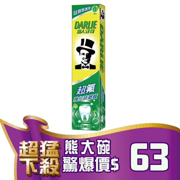 B356 黑人 超氟強化琺瑯質牙膏 250g  超氟 強化琺瑯質 經典 黑人牙膏 (1入)【熊大碗福利社】