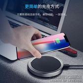 快充無線充電盤QI無線充電器蘋果三星無線快速充電器 新款
