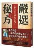 (二手書)嚴選秘方(2):失眠、濕疹、鼻子過敏、經痛、牛皮癬……西藥吃不好的頑疾,通通..