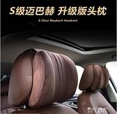 車載枕頭-汽車頭枕護頸枕車載用品枕頭改裝奔馳靠枕 現貨快出PPP