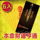 (5入)財運亨通靈符袋《大師特製》財神小舖【LF2005】