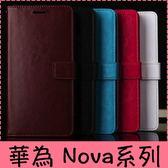 【萌萌噠】華為 HUAWEI nova 3/3e/3i 瘋馬紋保護套 皮紋側翻皮套 商務素面 支架 插卡 磁扣 手機套