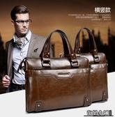 公事包  男包男士手提包包橫款單肩側背包商務休閒電腦包皮包公事包