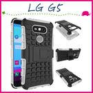 LG G5 H830 輪胎紋手機殼 全包邊背蓋 矽膠保護殼 支架保護套 PC+TPU手機套 「愛樂芬Go」