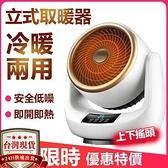 現貨110V 暖風機 取暖器 桌面迷妳 暖風機 家用小型 加熱取暖器 便攜式 電暖器 交換禮物禮品