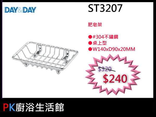 ❤PK廚浴生活館 實體店面❤DAY&DAY 日日 不鏽鋼衛浴配件 ST3207 肥皂架(桌上型)
