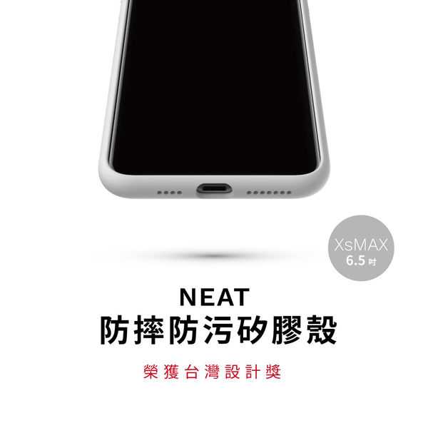 UNIU NEAT iPhone Xs Max 6.5吋 防污 防摔 手機殼 軍規 抗黃 液態矽膠 耐磨 抗刮 三層防摔結構 點字按鍵