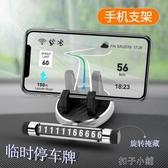 汽車用手機支架帶臨時停靠挪車電話車載多功能手機架號碼牌停車卡 扣子小鋪