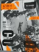 【書寶二手書T5/影視_YEG】紀錄片:歷史、美學、製作、倫理(修訂二版)_李道明