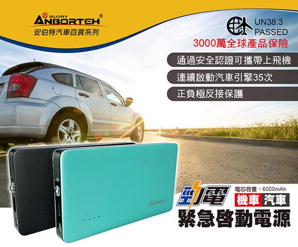 安伯特 ABT-E015 第二代汽車緊急啟動電源(神腦公司貨)