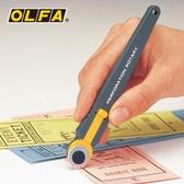 日本OLFA虛線切割刀滾刀虛線刀PRC制作彩券優惠券易撕線 城市科技DF
