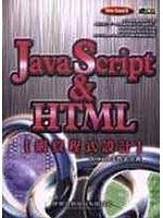 二手書博民逛書店《JAVA SCRIPT & HTML網頁程式設計》 R2Y I