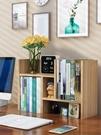 書架簡易桌上置物架兒童組合書桌面收納學生用宿舍小書柜簡約現代 向日葵