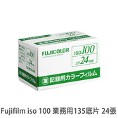 [絕版]Fujifilm 富士【 業務用 135 底片 】FUJICOLOR 膠捲底片 iso100 24張 菲林因斯特