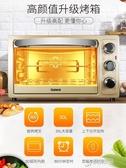 烤箱家用烘焙多功能全自動30升大容量小型蛋糕電烤箱麵包【免運快出】