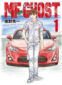 MF GHOST 燃油車鬥魂(1)
