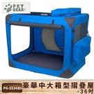 【寵物專區】PetGear 36吋豪華中大箱型摺疊屋-天空藍 寵物窩 三面開口 可拆洗 摺疊輕巧