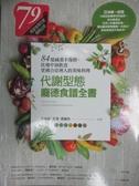【書寶二手書T7/養生_QCY】代謝型態龐德食譜全書_袁毓瑩