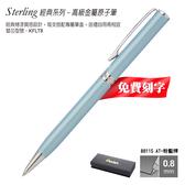 刻字原子筆 飛龍Pentel B811S-AT 淺藍桿 金屬原子筆【文具e指通】團購.量販