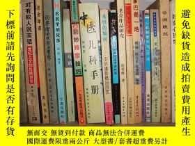 二手書博民逛書店罕見心肌梗塞防治230問Y11359 金盾 出版1994