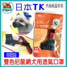 寵物FUN城市│TK 雙色尼龍網犬用透氣...