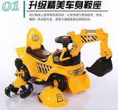 玩具車 兒童電動滑行挖掘機男孩玩具車挖土機可坐可騎大號學步鉤機工程車【全館九折】