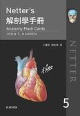 Netter's解剖學手冊(第五版)