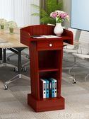 會議室演講台迎賓台接待台發言台簡約現代咨客台講台桌教師教室igo 溫暖享家